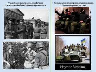Фашистские захватчики времен Великой Отечественной войны. Страшные времена бы