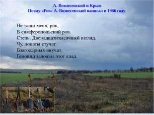 А. Вознесенский и Крым Поэму «Ров» А. Вознесенский написал в 1986 году. Не та