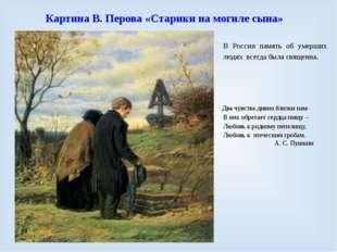 Картина В. Перова «Старики на могиле сына» Два чувства дивно близки нам- В ни