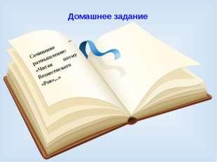 Домашнее задание Сочинение – размышление: «Читая поэму Вознесенского «Ров»,..»