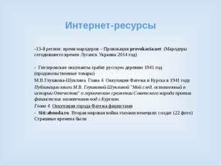 Интернет-ресурсы -13-й регион: время мародеров – Провокация provokacia.net (М