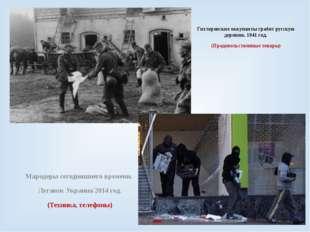 Гитлеровские оккупанты грабят русскую деревню. 1941 год. (Продовольственные