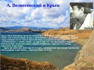 Крым, Ялта, Коктебель были не столько местом отдыха, а скорее источником новы