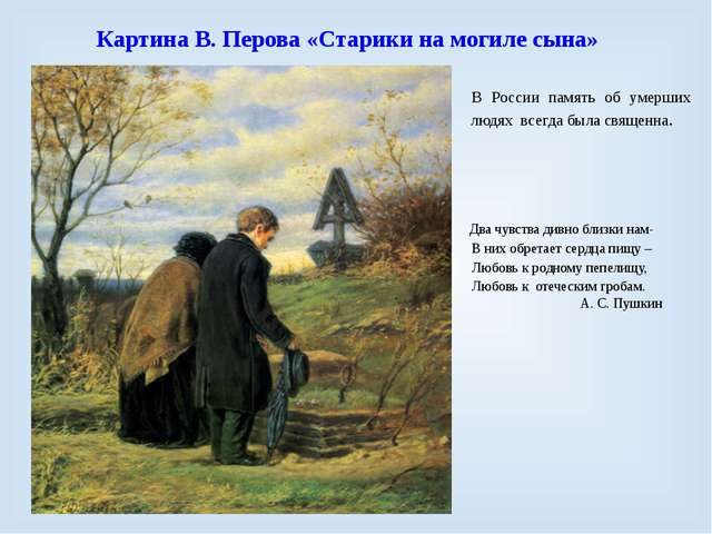 Картина В. Перова «Старики на могиле сына» Два чувства дивно близки нам- В ни...
