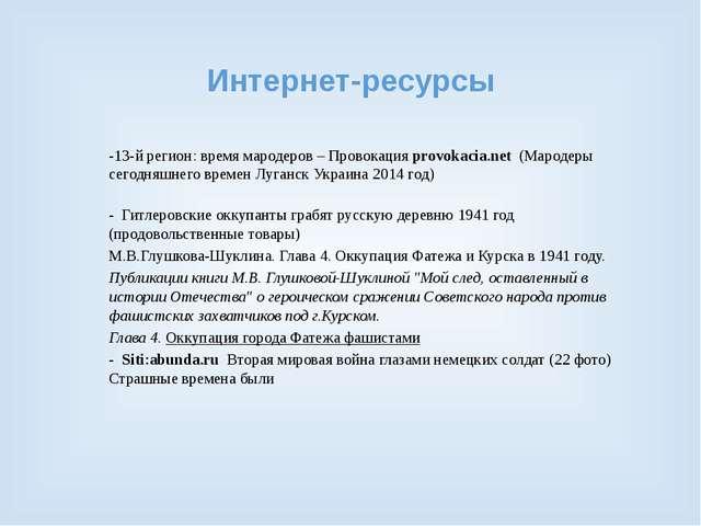 Интернет-ресурсы -13-й регион: время мародеров – Провокация provokacia.net (М...