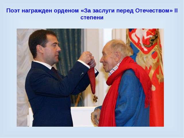 Поэт награжден орденом «За заслуги перед Отечеством» II степени