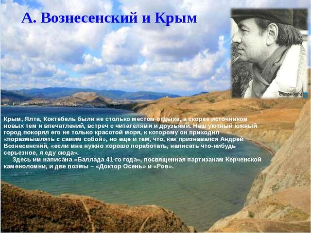 Крым, Ялта, Коктебель были не столько местом отдыха, а скорее источником новы...