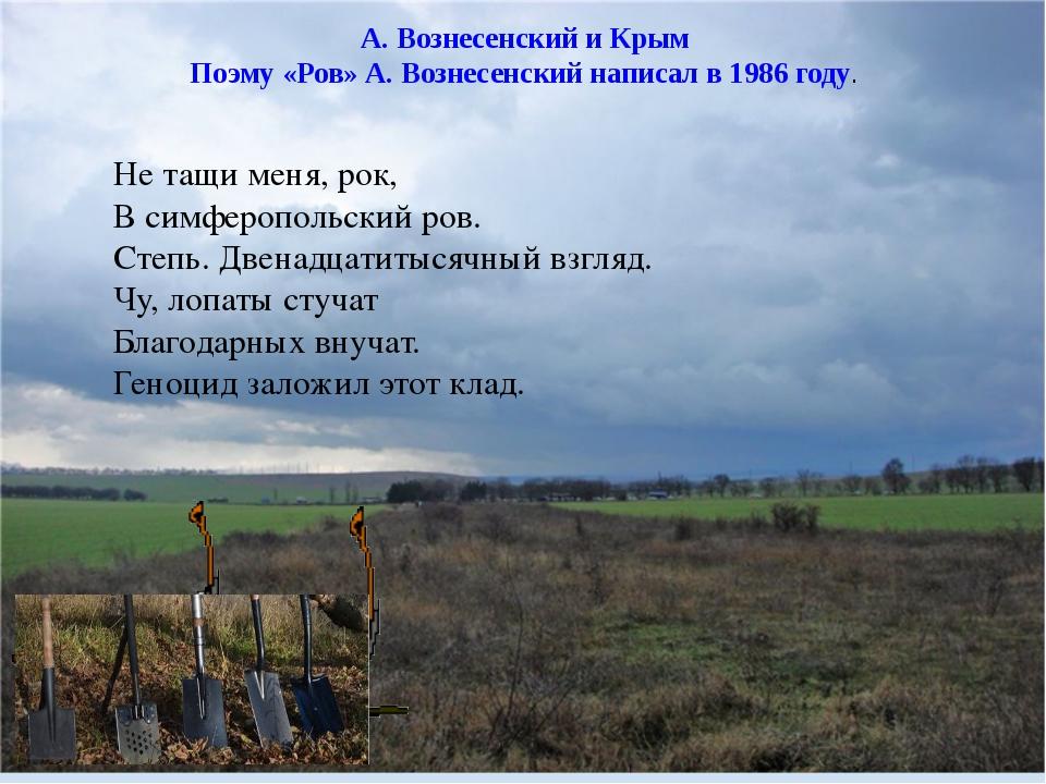 А. Вознесенский и Крым Поэму «Ров» А. Вознесенский написал в 1986 году. Не та...