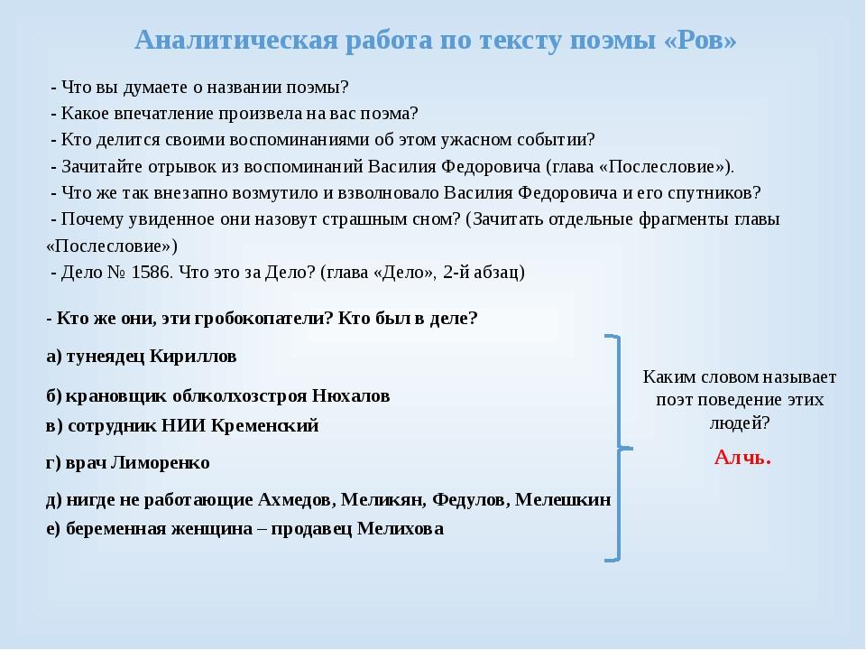 Аналитическая работа по тексту поэмы «Ров» - Что вы думаете о названии поэмы...