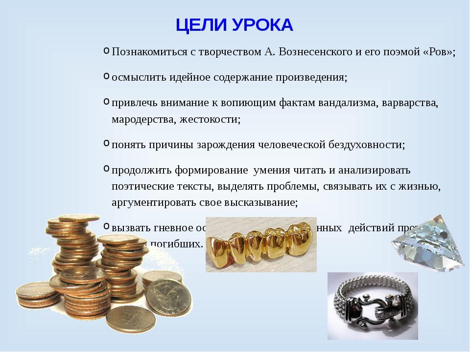 ЦЕЛИ УРОКА Познакомиться с творчеством А. Вознесенского и его поэмой «Ров»; о...
