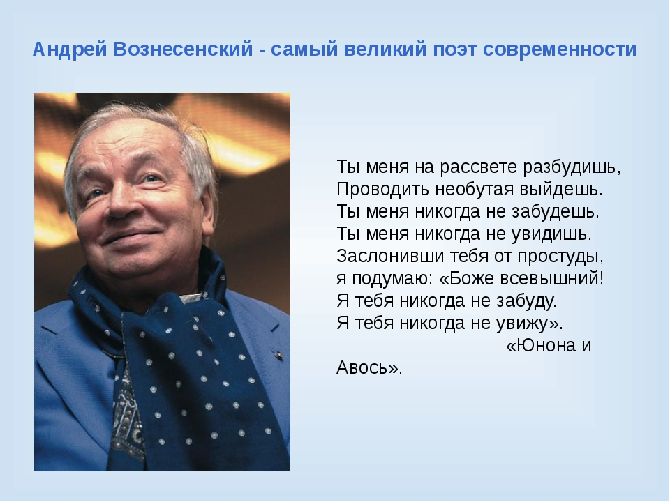 Андрей Вознесенский - самый великий поэт современности Ты меня на рассвете ра...