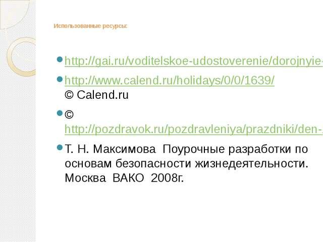 Использованные ресурсы: http://gai.ru/voditelskoe-udostoverenie/dorojnyie-zna...