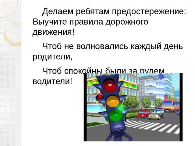 Делаем ребятам предостережение: Выучите правила дорожного движения! Чтоб не...