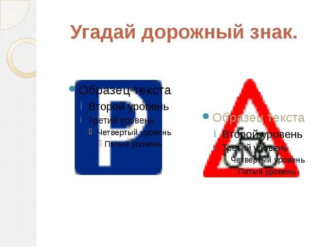 Угадай дорожный знак.