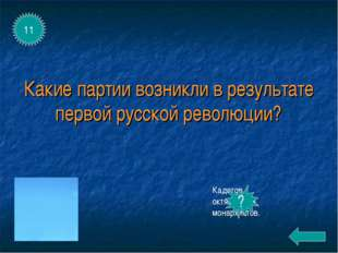 Какие партии возникли в результате первой русской революции? Кадетов, октябри