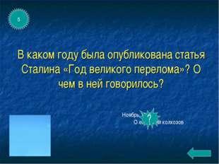В каком году была опубликована статья Сталина «Год великого перелома»? О чем