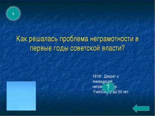 Как решалась проблема неграмотности в первые годы советской власти? 1919г. Де