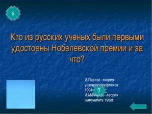 Кто из русских ученых были первыми удостоены Нобелевской премии и за что? И.П