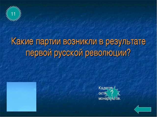 Какие партии возникли в результате первой русской революции? Кадетов, октябри...