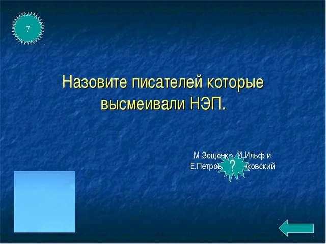 Назовите писателей которые высмеивали НЭП. М.Зощенко, И.Ильф и Е.Петров, В.Ма...