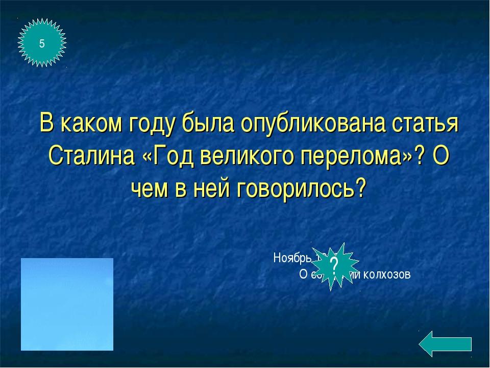 В каком году была опубликована статья Сталина «Год великого перелома»? О чем...