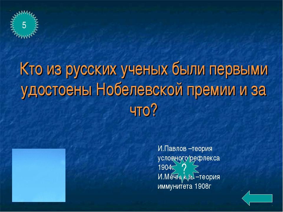 Кто из русских ученых были первыми удостоены Нобелевской премии и за что? И.П...