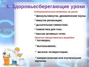 1. Здоровьесберегающие уроки Оздоровительные моменты на уроке: физкультминутк