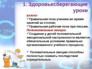 1. Здоровьесберегающие уроки ВАЖНО! Правильная поза ученика во время занятий