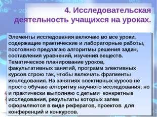 4. Исследовательская деятельность учащихся на уроках. Элементы исследования в