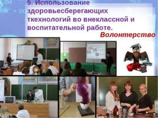 5. Использование здоровьесберегающих ткехнологий во внеклассной и воспитатель