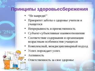 """Принципы здоровьесбережения """"Не навреди!"""" Приоритет заботы о здоровье учителя"""