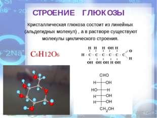 СТРОЕНИЕ ГЛЮКОЗЫ Кристаллическая глюкоза состоит из линейных (альдегидных мол