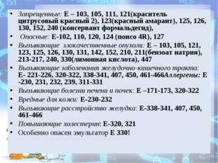 Запрещенные: Е – 103, 105, 111, 121(краситель цитрусовый красный 2), 123(крас
