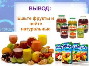 ВЫВОД: Ешьте фрукты и пейте натуральные соки!