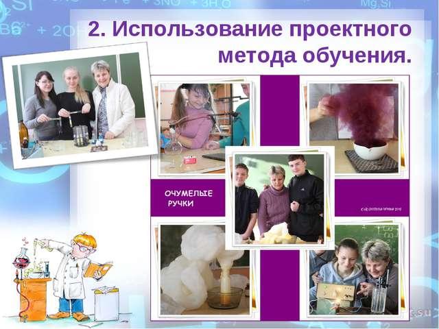 2. Использование проектного метода обучения.