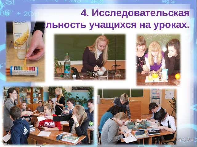 4. Исследовательская деятельность учащихся на уроках.