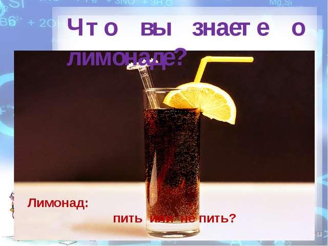 Что вы знаете о лимонаде? Лимонад: пить или не пить?