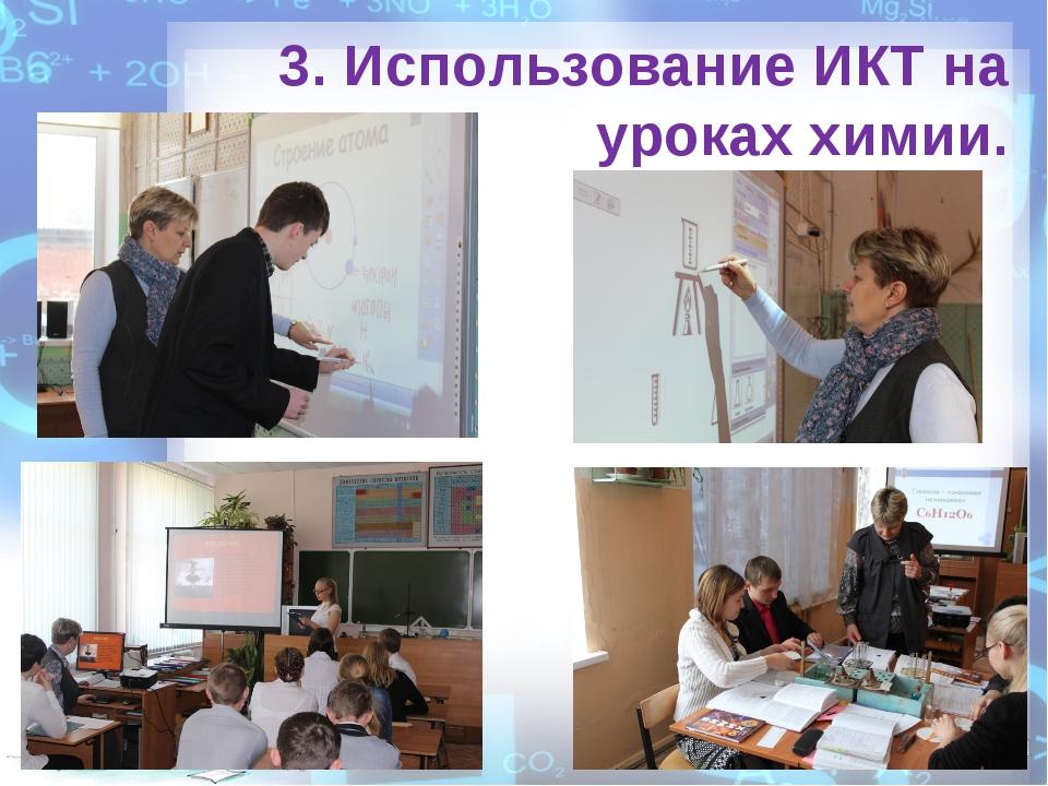 3. Использование ИКТ на уроках химии.