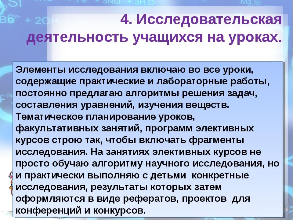 4. Исследовательская деятельность учащихся на уроках. Элементы исследования в...