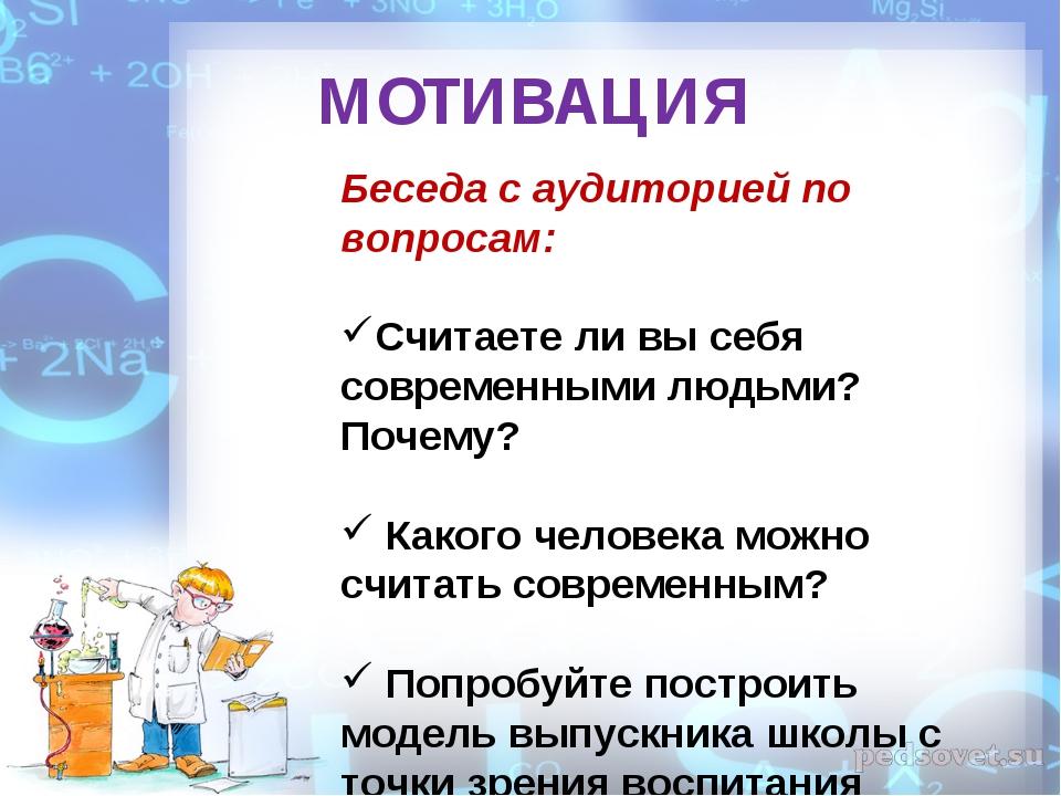 МОТИВАЦИЯ Беседа с аудиторией по вопросам: Считаете ли вы себя современными л...
