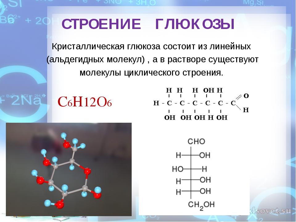 СТРОЕНИЕ ГЛЮКОЗЫ Кристаллическая глюкоза состоит из линейных (альдегидных мол...