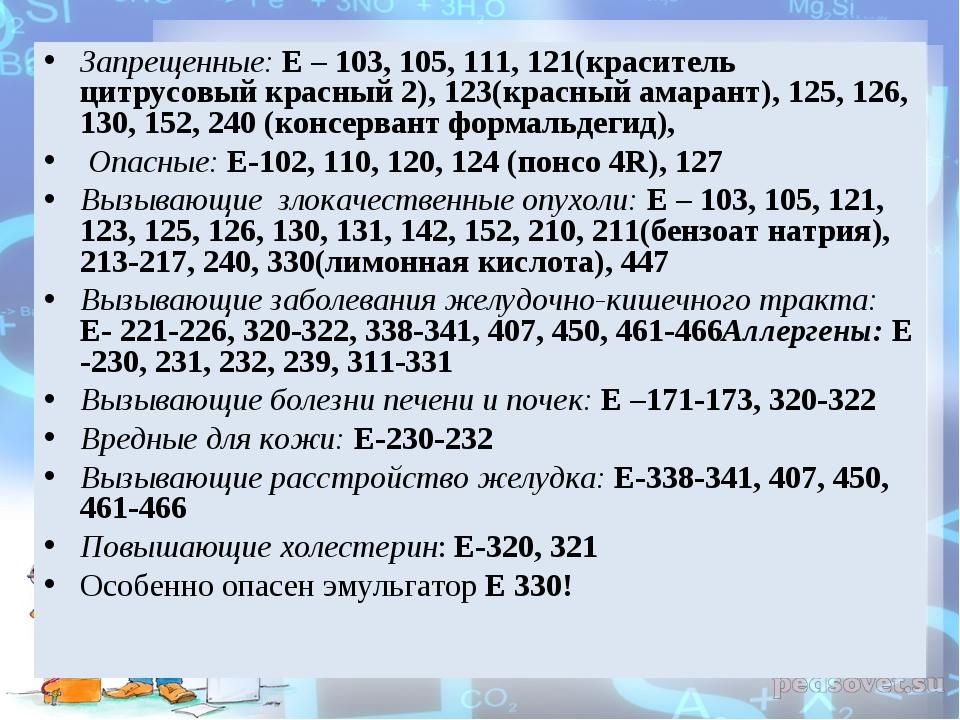 Запрещенные: Е – 103, 105, 111, 121(краситель цитрусовый красный 2), 123(крас...