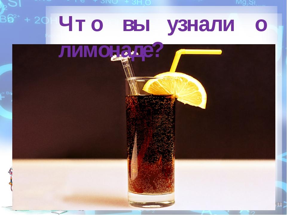 Что вы узнали о лимонаде?