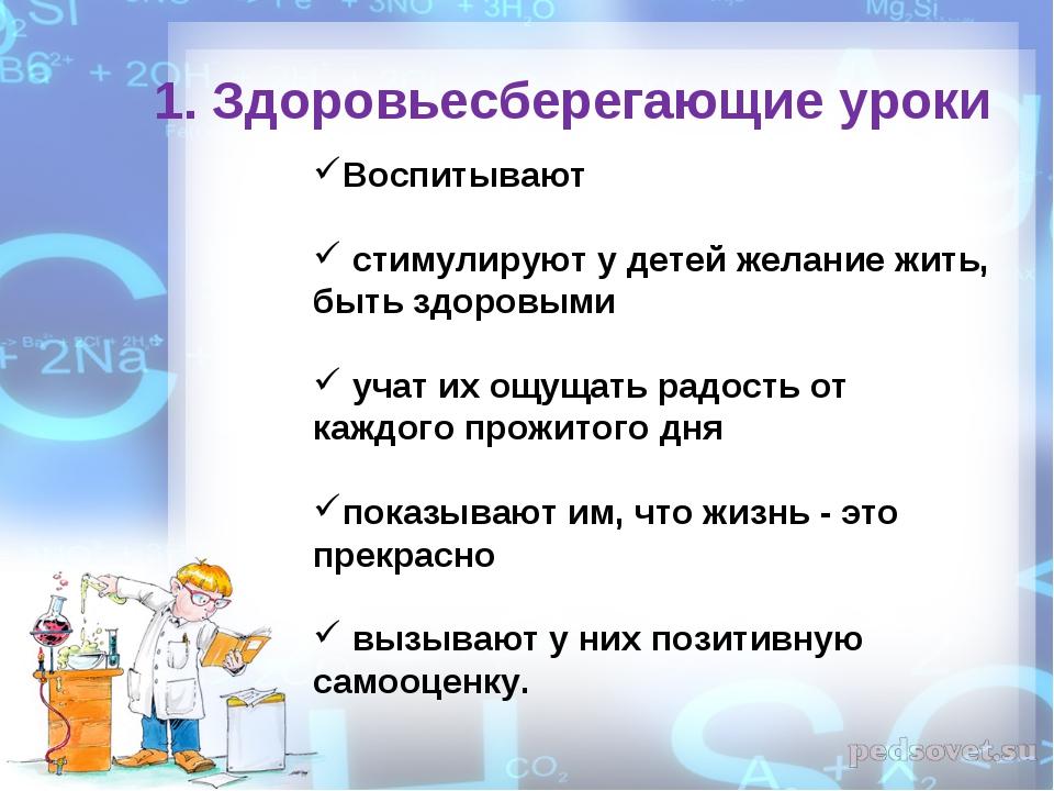1. Здоровьесберегающие уроки Воспитывают стимулируют у детей желание жить, бы...