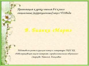 В. Бианки «Март» Подготовила учитель русского языка и литературы ГКОУ КК «Нов