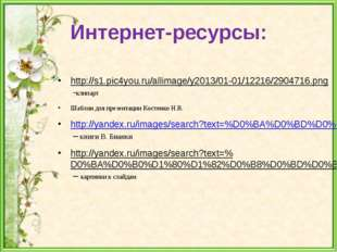 Интернет-ресурсы: http://s1.pic4you.ru/allimage/y2013/01-01/12216/2904716.png
