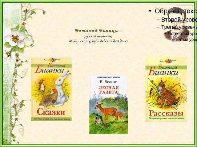 Виталий Бианки – русский писатель, автор многих произведений для детей