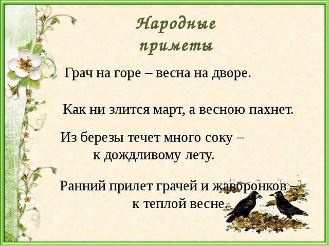Народные приметы Грач на горе – весна на дворе. Как ни злится март, а весною...