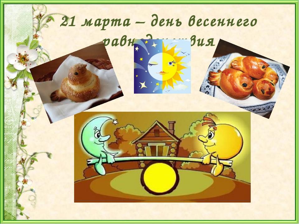 21 марта – день весеннего равноденствия