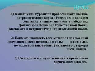 1)Познакомить курсантов православного военно-патриотического клуба «Россияне»